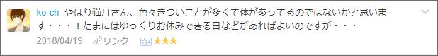 f:id:necozuki299:20180420000344p:plain