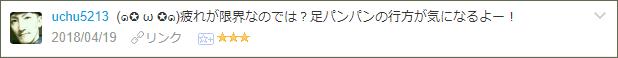 f:id:necozuki299:20180420000350p:plain