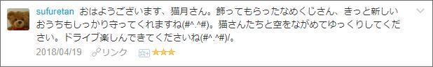 f:id:necozuki299:20180420000352p:plain