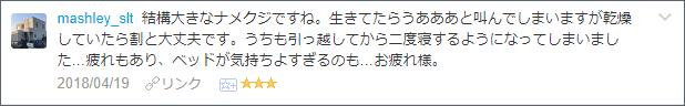 f:id:necozuki299:20180420000400p:plain
