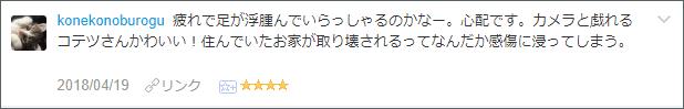 f:id:necozuki299:20180420000403p:plain