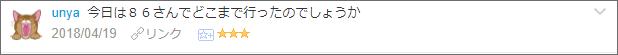 f:id:necozuki299:20180420000409p:plain