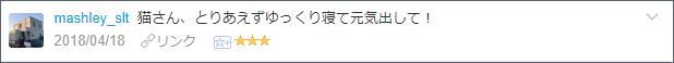 f:id:necozuki299:20180420002635p:plain