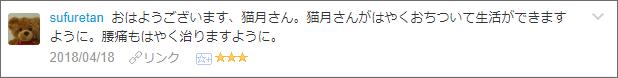 f:id:necozuki299:20180420002642p:plain