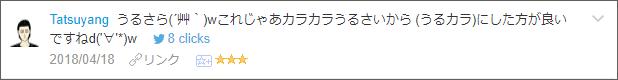 f:id:necozuki299:20180420002643p:plain