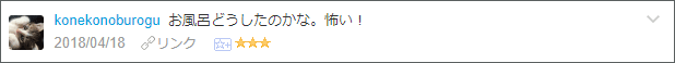 f:id:necozuki299:20180420002645p:plain