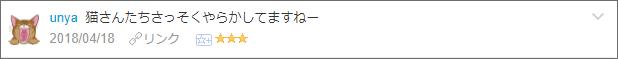 f:id:necozuki299:20180420002703p:plain