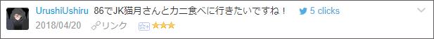 f:id:necozuki299:20180421235356p:plain