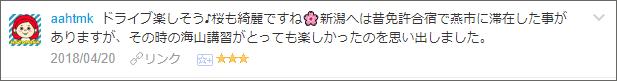 f:id:necozuki299:20180421235359p:plain