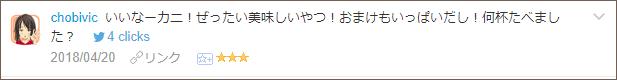 f:id:necozuki299:20180421235411p:plain