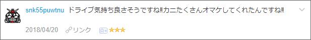f:id:necozuki299:20180421235425p:plain