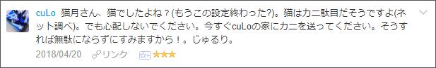 f:id:necozuki299:20180421235427p:plain