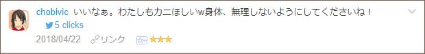 f:id:necozuki299:20180422145429p:plain