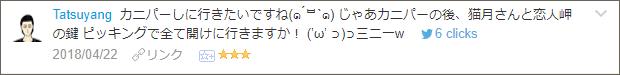 f:id:necozuki299:20180422145437p:plain