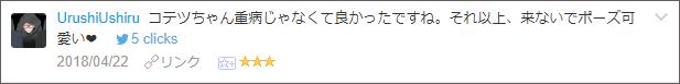 f:id:necozuki299:20180423171055p:plain