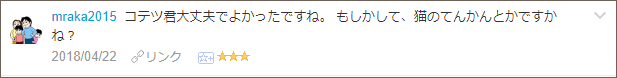 f:id:necozuki299:20180423171057p:plain