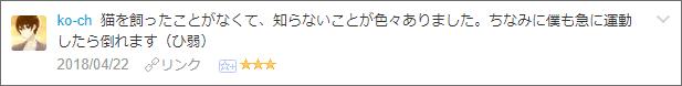 f:id:necozuki299:20180423171110p:plain