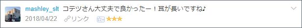 f:id:necozuki299:20180423171113p:plain