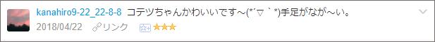 f:id:necozuki299:20180423171118p:plain