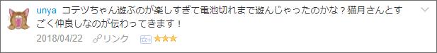 f:id:necozuki299:20180423171123p:plain