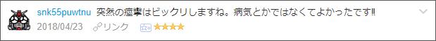 f:id:necozuki299:20180423171131p:plain