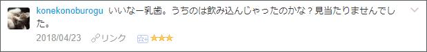 f:id:necozuki299:20180423171134p:plain