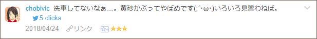 f:id:necozuki299:20180424232156p:plain