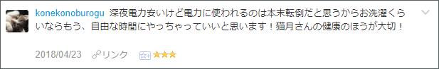 f:id:necozuki299:20180424232210p:plain