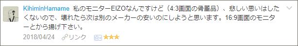 f:id:necozuki299:20180425235005p:plain