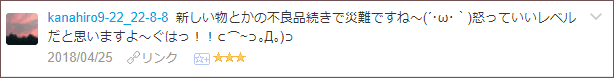 f:id:necozuki299:20180425235008p:plain