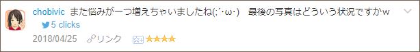 f:id:necozuki299:20180425235020p:plain
