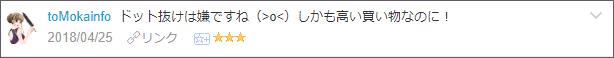 f:id:necozuki299:20180425235025p:plain