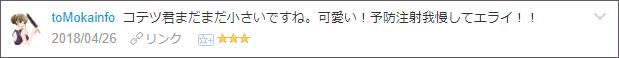 f:id:necozuki299:20180427170735p:plain