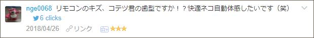 f:id:necozuki299:20180427170742p:plain