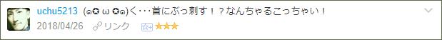 f:id:necozuki299:20180427170748p:plain