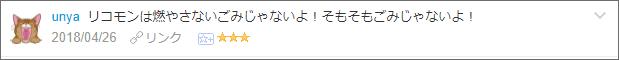 f:id:necozuki299:20180427170750p:plain