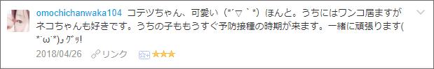 f:id:necozuki299:20180427170753p:plain
