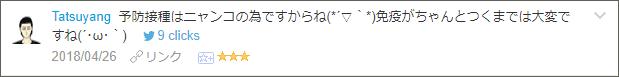 f:id:necozuki299:20180427170758p:plain