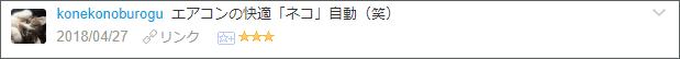 f:id:necozuki299:20180427170805p:plain