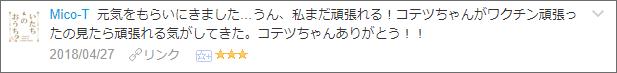 f:id:necozuki299:20180427170808p:plain