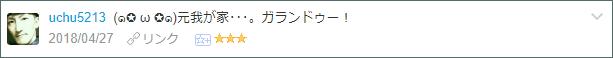 f:id:necozuki299:20180428110448p:plain