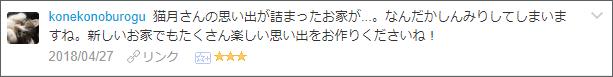 f:id:necozuki299:20180428110451p:plain
