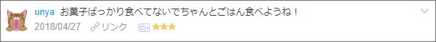 f:id:necozuki299:20180428110453p:plain