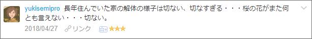 f:id:necozuki299:20180428110503p:plain
