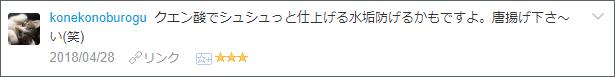 f:id:necozuki299:20180429141308p:plain
