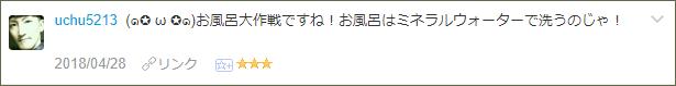 f:id:necozuki299:20180429141311p:plain
