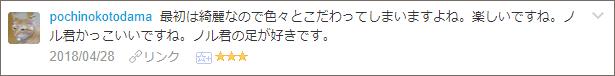 f:id:necozuki299:20180429141316p:plain