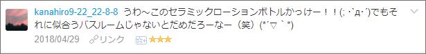 f:id:necozuki299:20180429141318p:plain