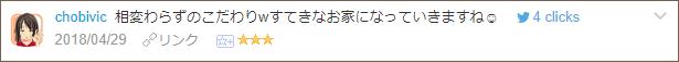 f:id:necozuki299:20180429141323p:plain