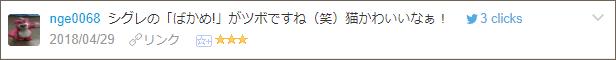 f:id:necozuki299:20180429195743p:plain
